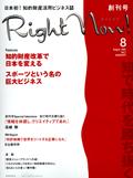 RightNowNo.1_small