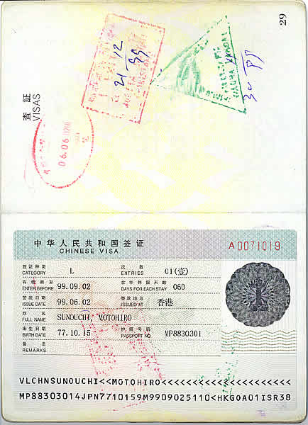at 広東省深圳, 中国 on 06/Jun/1999