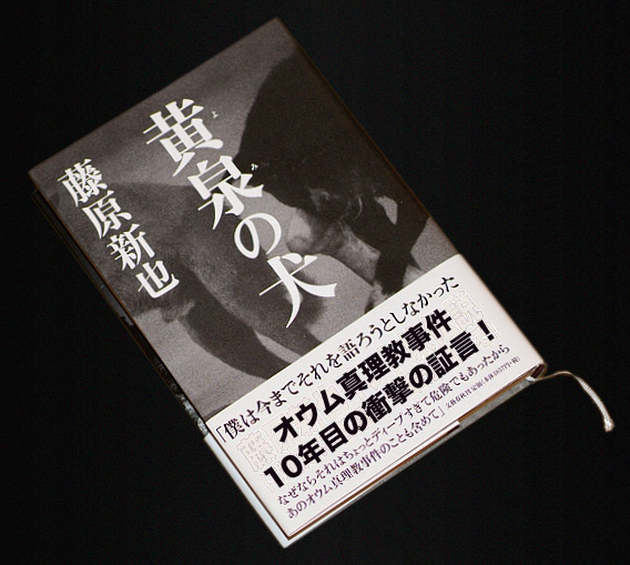 Shocking testimony about the series of serious crimes by Aum Shinrikyo members.